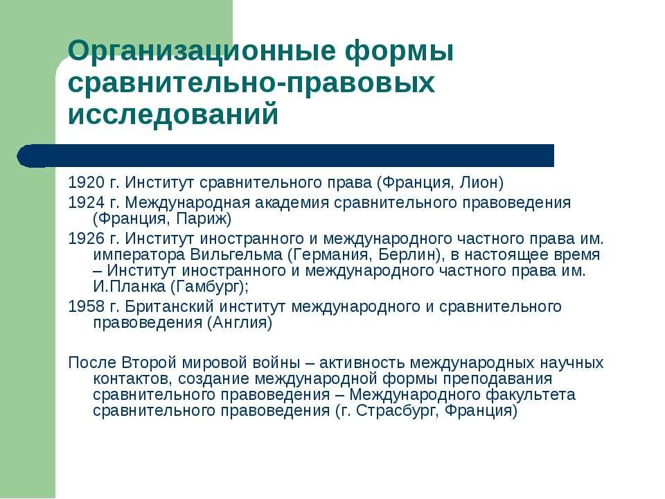 Организационные формы сравнительно-правовых исследований 1920 г. Институт сра...
