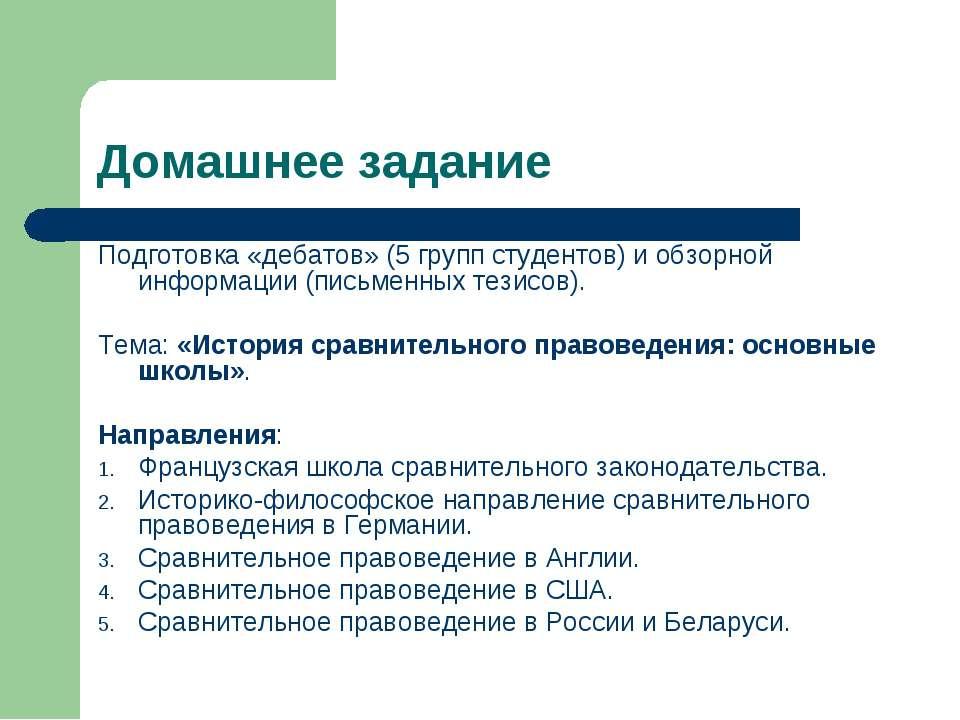 Домашнее задание Подготовка «дебатов» (5 групп студентов) и обзорной информац...