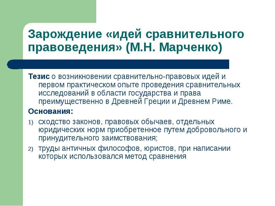 Зарождение «идей сравнительного правоведения» (М.Н. Марченко) Тезис о возникн...