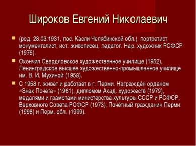 Широков Евгений Николаевич (род. 28.03.1931, пос. Касли Челябинской обл.), по...