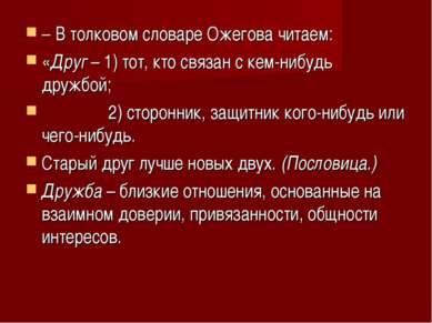 – В толковом словаре Ожегова читаем: «Друг – 1) тот, кто связан с кем-нибудь ...