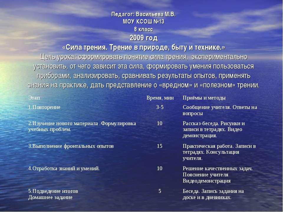 Педагог: Васильева М.В. МОУ КСОШ №13 8 класс 2009 год «Сила трения. Трение в ...