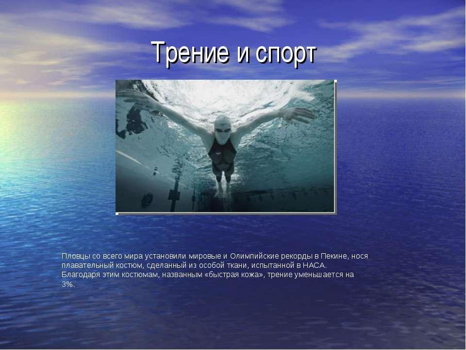 Трение и спорт Пловцы со всего мира установили мировые и Олимпийские рекорды ...