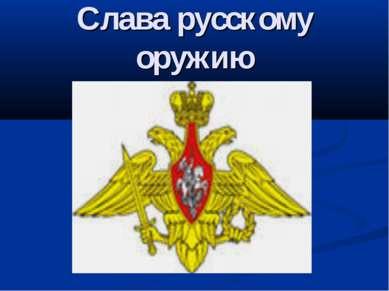 Слава русскому оружию