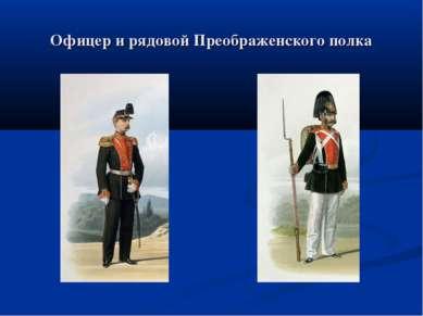 Офицер и рядовой Преображенского полка