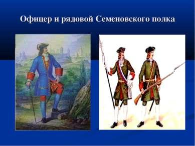 Офицер и рядовой Семеновского полка