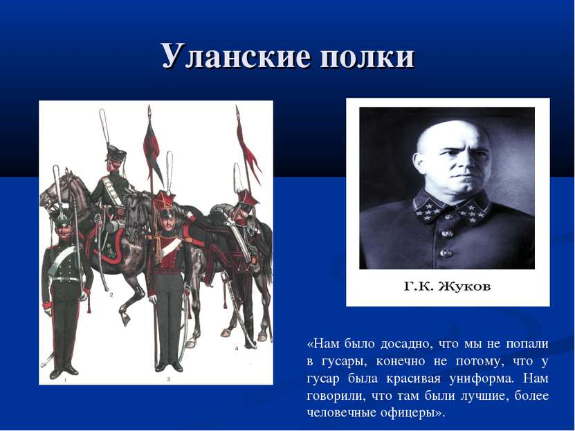 Уланские полки «Нам было досадно, что мы не попали в гусары, конечно не потом...