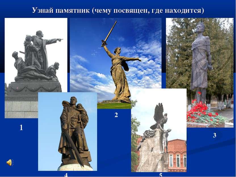 Узнай памятник (чему посвящен, где находится) 1 2 3 4 5