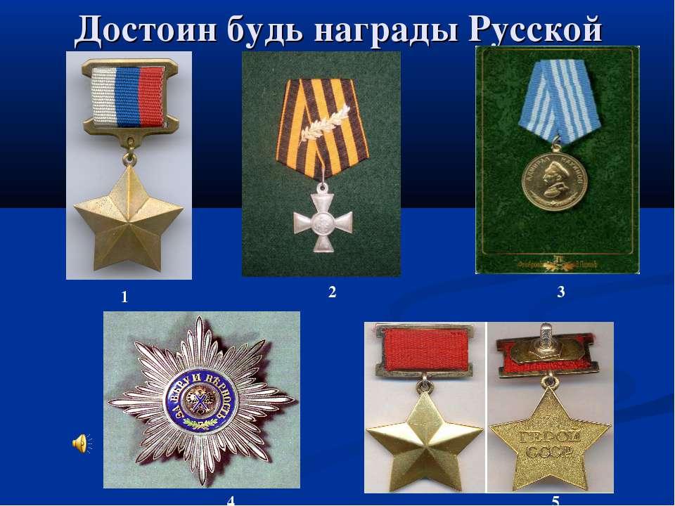 Достоин будь награды Русской 1 2 3 4 5