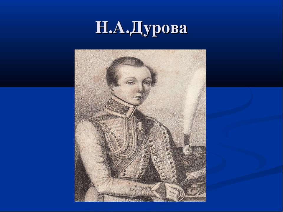 Н.А.Дурова