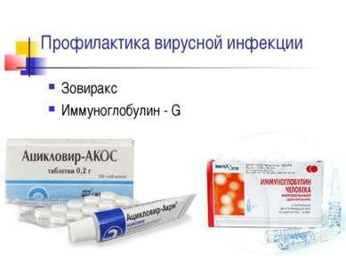 Профилактика вирусной инфекции Зовиракс Иммуноглобулин - G
