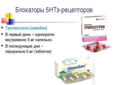 Блокаторы 5НТз-рецепторов Трописетрон (навобан) В первый день – однократно вн...
