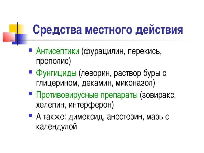 Средства местного действия Антисептики (фурацилин, перекись, прополис) Фунгиц...