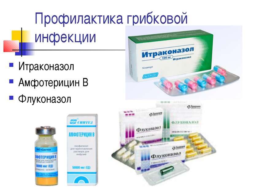 Профилактика грибковой инфекции Итраконазол Амфотерицин В Флуконазол