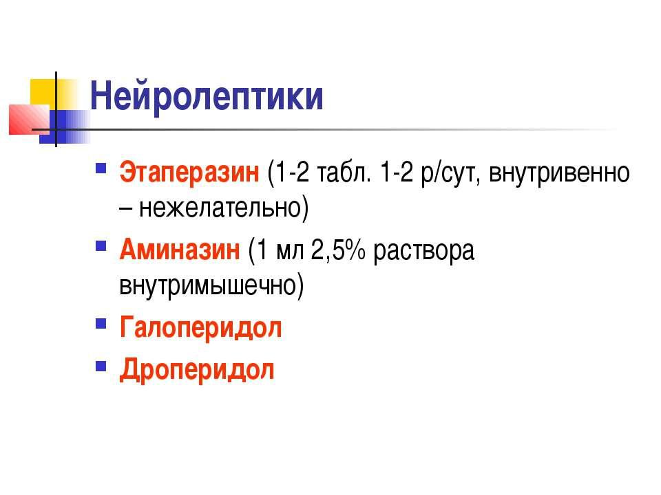 Нейролептики Этаперазин (1-2 табл. 1-2 р/сут, внутривенно – нежелательно) Ами...