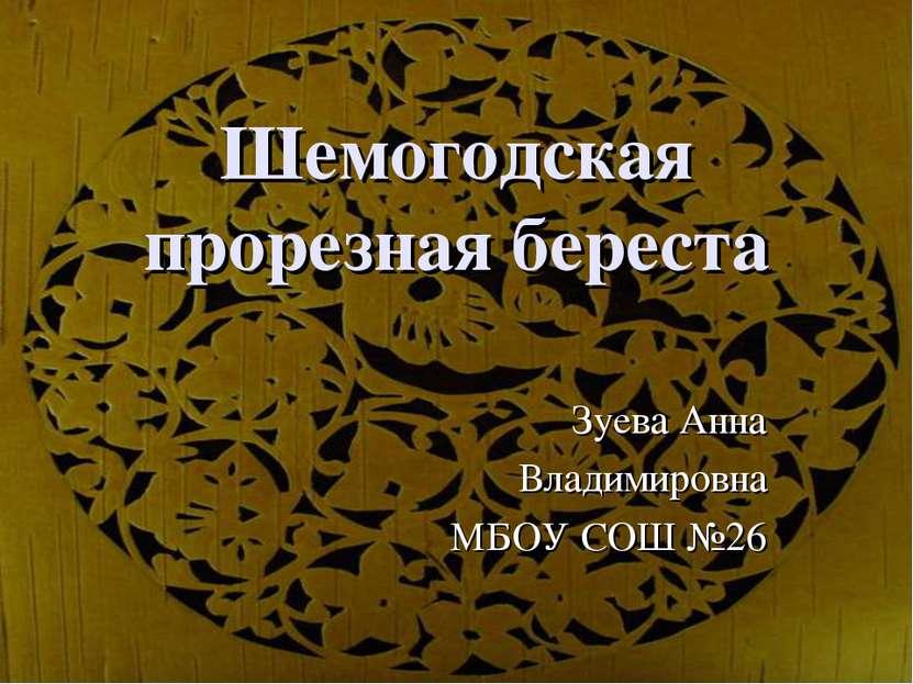 Шемогодская прорезная береста Зуева Анна Владимировна МБОУ СОШ №26