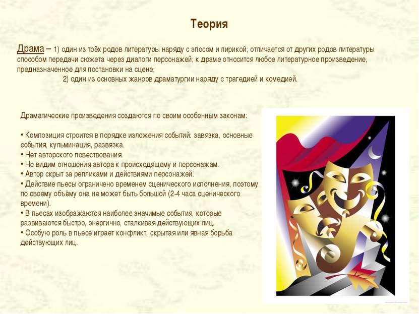 Теория Драма – 1) один из трёх родов литературы наряду с эпосом и лирикой; от...