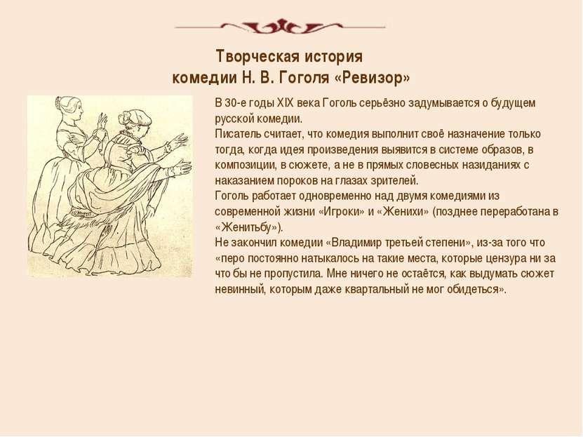 Творческая история комедии Н. В. Гоголя «Ревизор» В 30-е годы XIX века Гоголь...