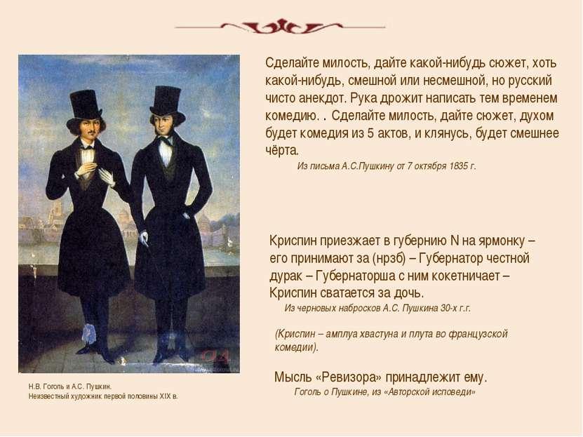 Н.В. Гоголь и А.С. Пушкин. Неизвестный художник первой половины XIX в. Сделай...