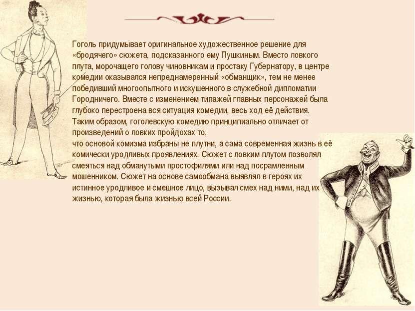 Гоголь придумывает оригинальное художественное решение для «бродячего» сюжета...