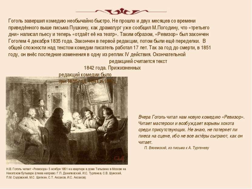 Гоголь завершил комедию необычайно быстро. Не прошло и двух месяцев со времен...