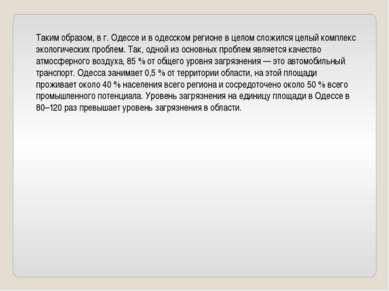 Таким образом, в г. Одессе и в одесском регионе в целом сложился целый компле...