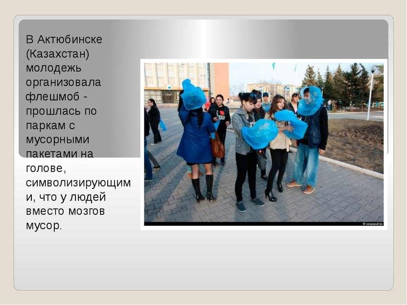 В Актюбинске (Казахстан) молодежь организовала флешмоб - прошлась по паркам с...