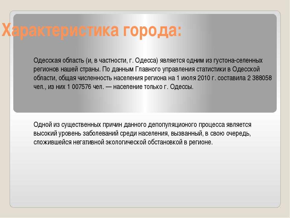 Характеристика города: Одесская область (и, в частности, г. Одесса) является ...