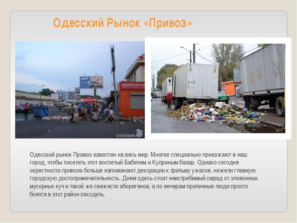 Одесский рынок Привоз известен на весь мир. Многие специально приезжают в наш...