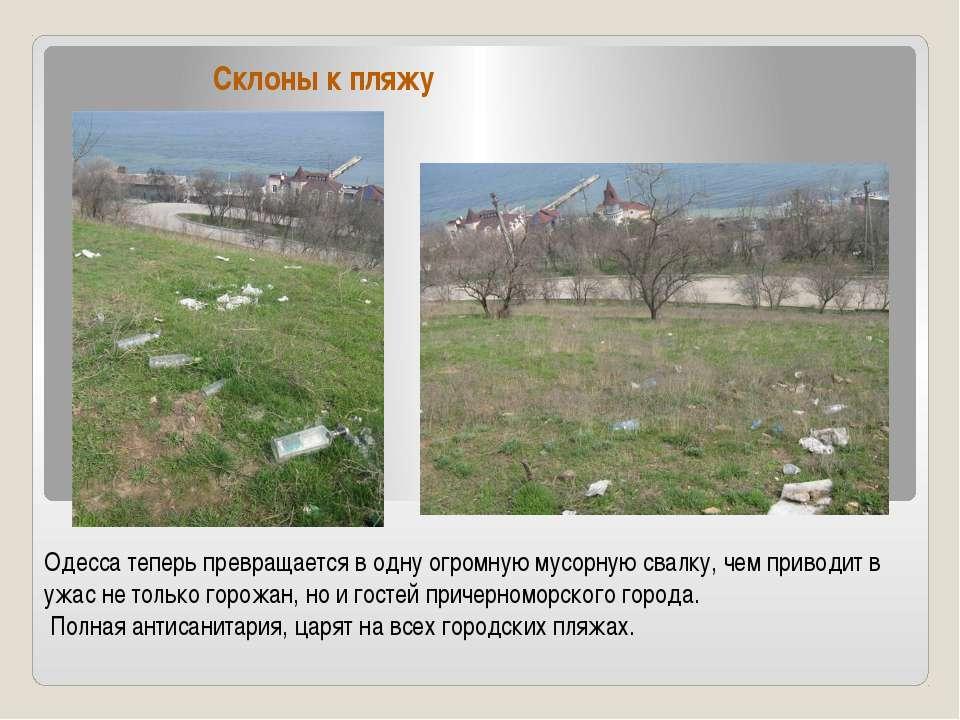 Одесса теперь превращается в одну огромную мусорную свалку, чем приводит в уж...
