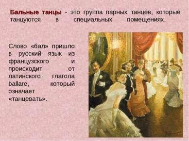 Бальные танцы - это группа парных танцев, которые танцуются в специальных пом...