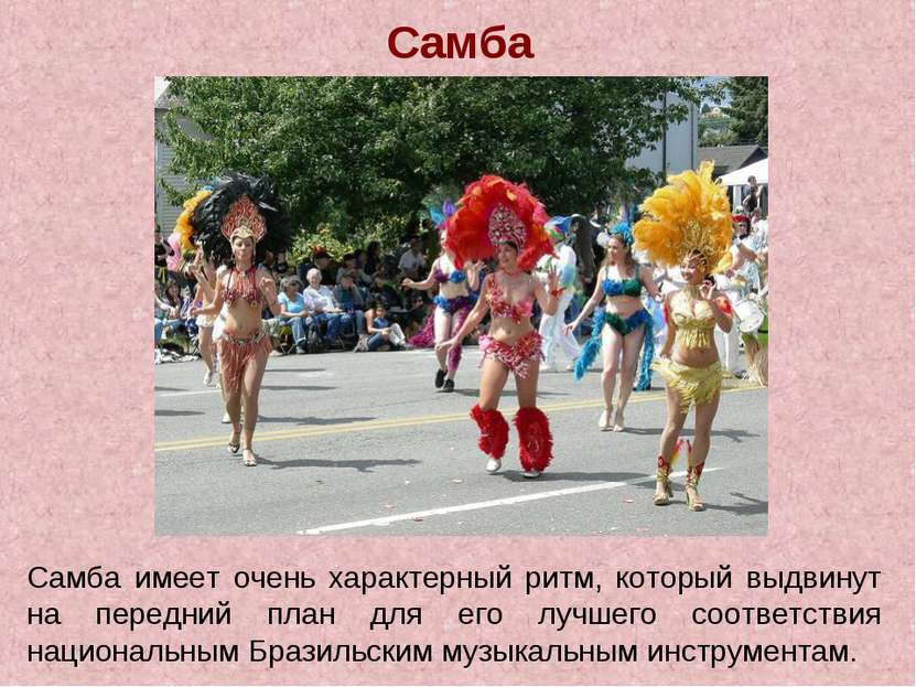 Самба Самба имеет очень характерный ритм, который выдвинут на передний план д...