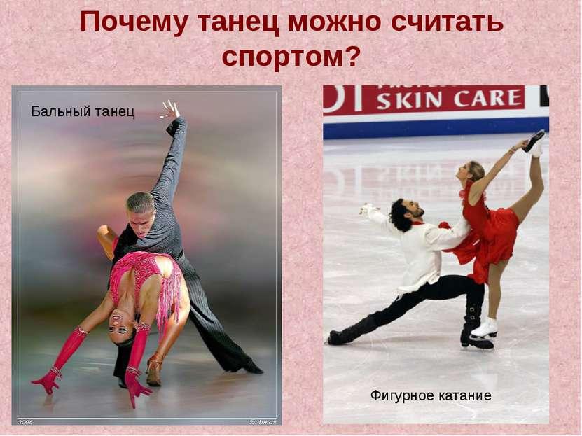 Почему танец можно считать спортом? Фигурное катание Бальный танец
