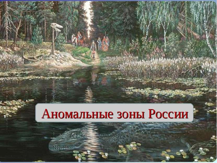 Аномальные зоны России
