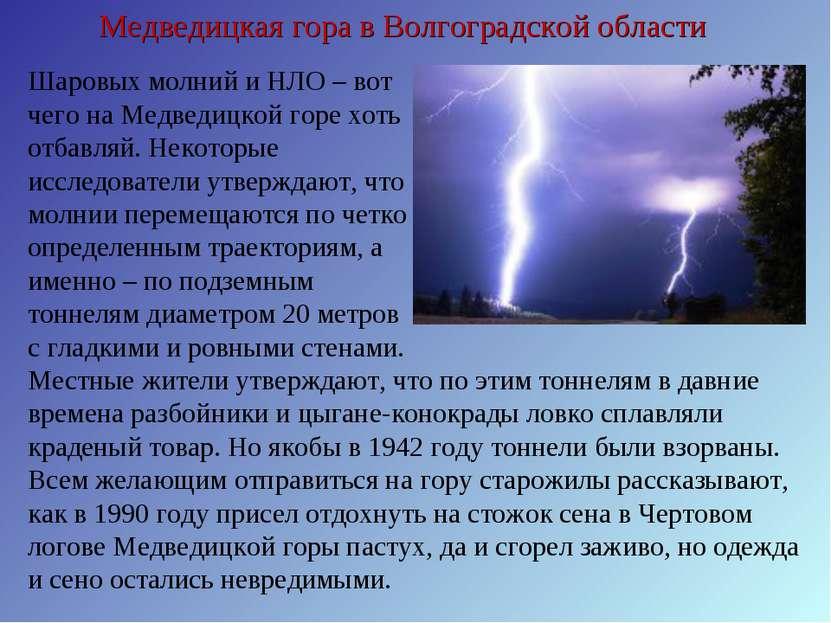 Медведицкая гора в Волгоградской области Шаровых молний и НЛО – вот чего на М...