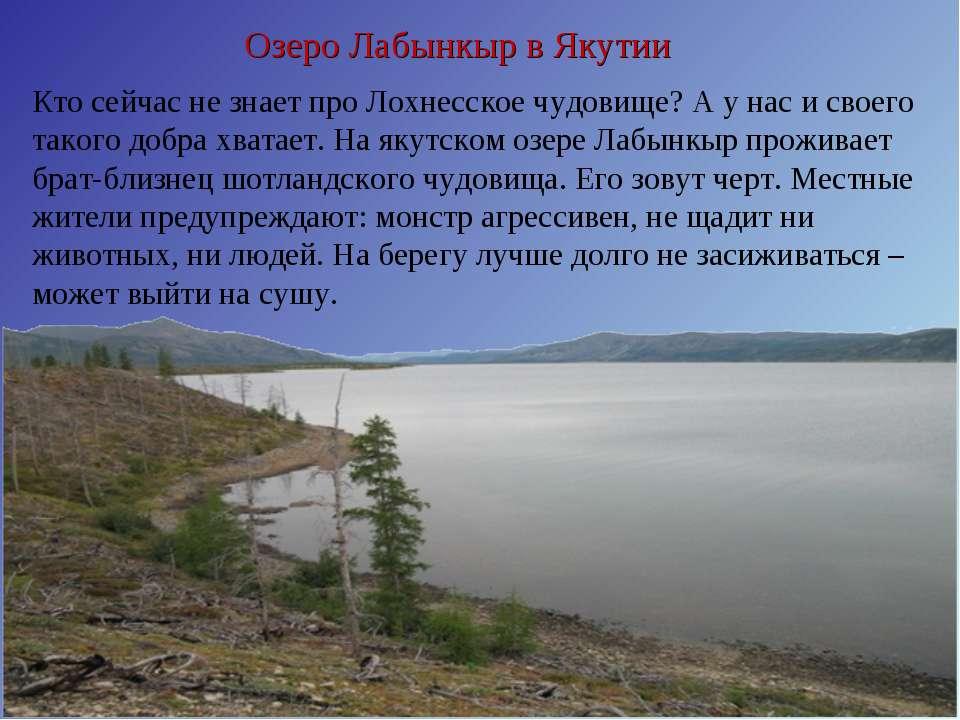 Озеро Лабынкыр в Якутии Кто сейчас не знает про Лохнесское чудовище? А у нас ...