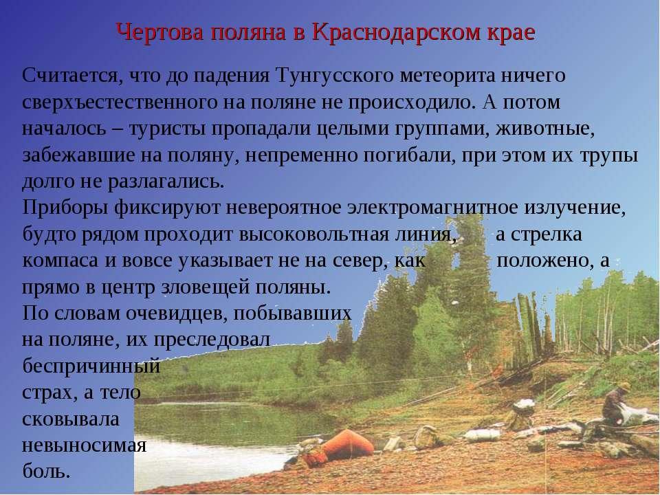 Чертова поляна в Краснодарском крае Считается, что до падения Тунгусского мет...