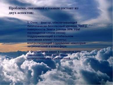 1. Озон – фактор, обеспечивающий биологически безопасный уровень УФИ у поверх...
