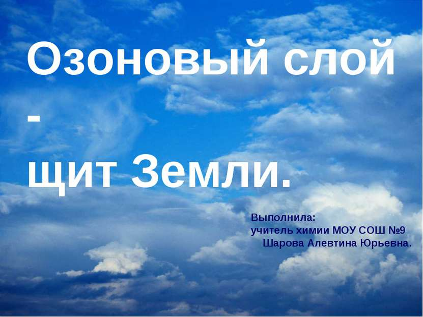 Выполнила: учитель химии МОУ СОШ №9 Шарова Алевтина Юрьевна. Озоновый слой - ...
