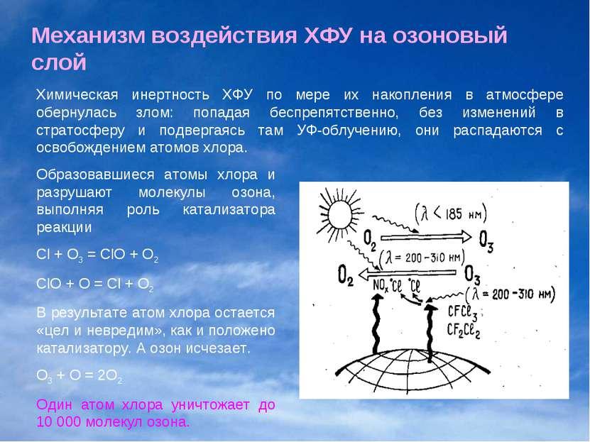 Механизм воздействия ХФУ на озоновый слой Химическая инертность ХФУ по мере и...