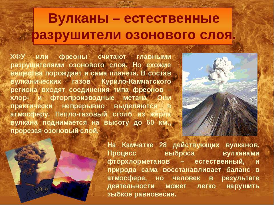 Вулканы – естественные разрушители озонового слоя. ХФУ или фреоны считают гла...
