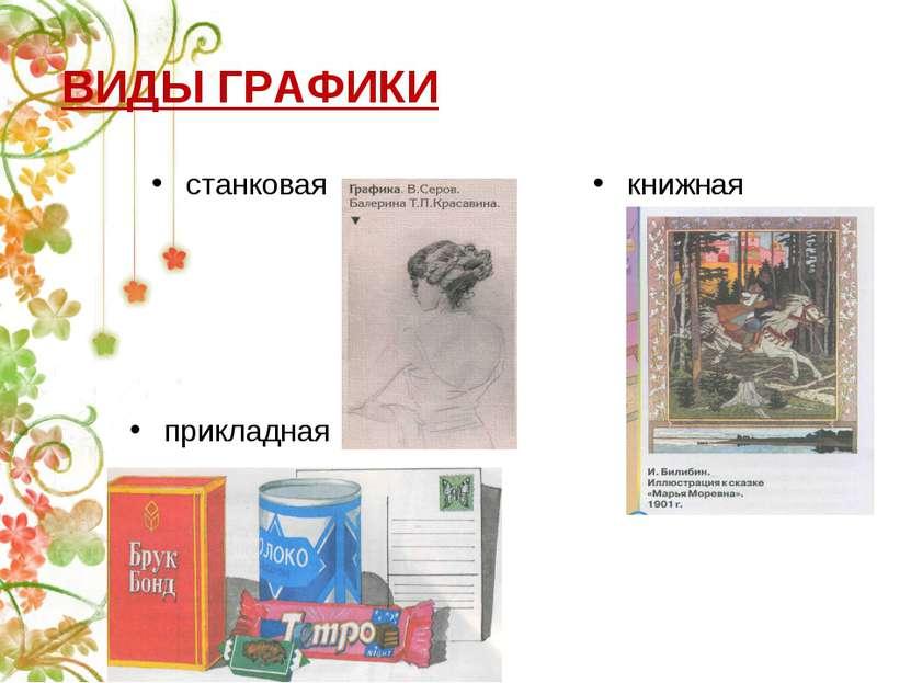ВИДЫ ГРАФИКИ станковая книжная прикладная
