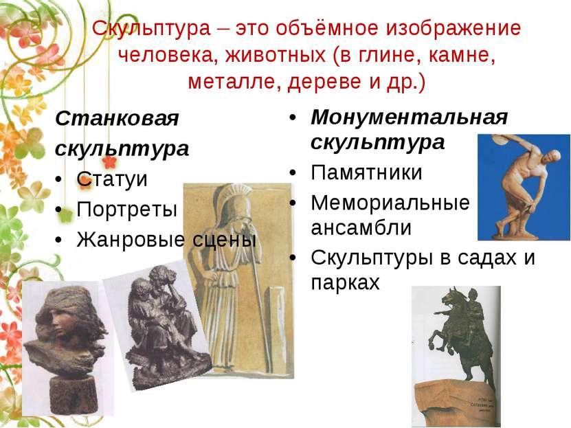 Скульптура – это объёмное изображение человека, животных (в глине, камне, мет...