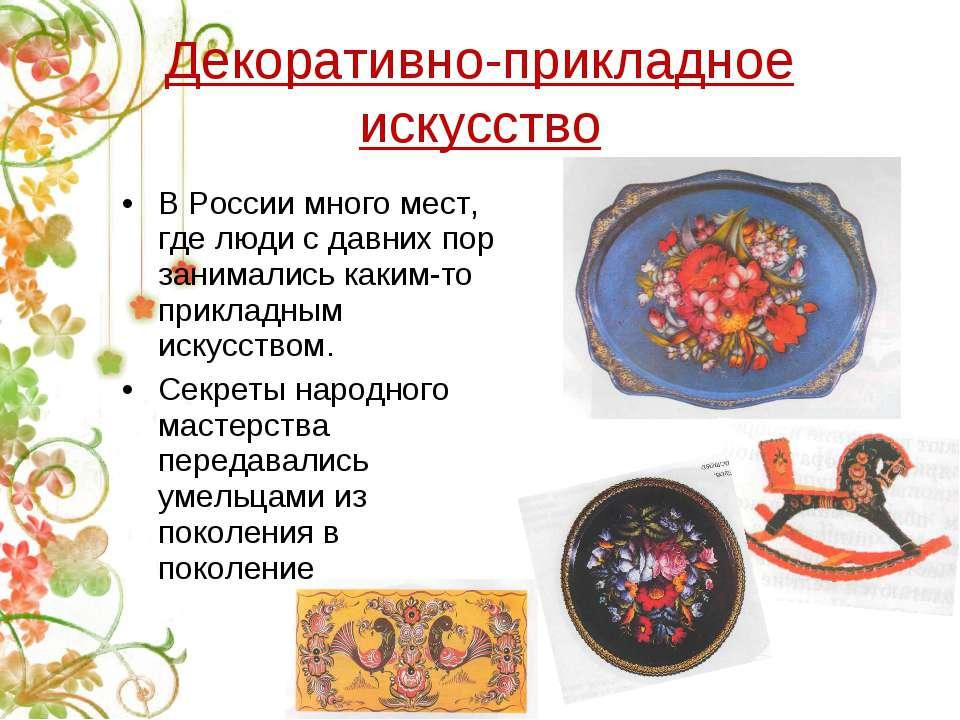 Декоративно-прикладное искусство В России много мест, где люди с давних пор з...