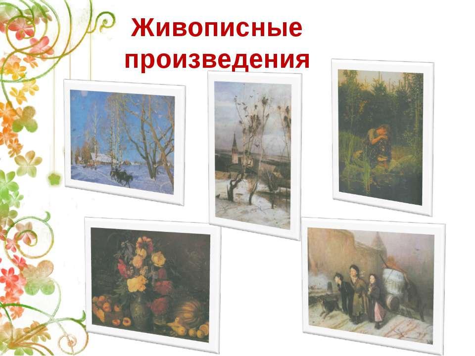 Живописные произведения