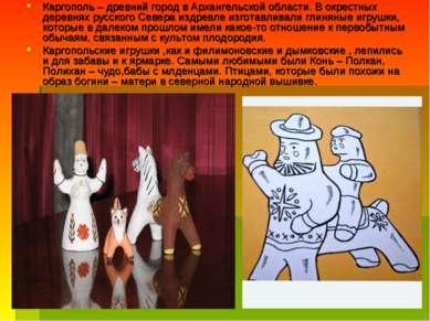 Каргополь – древний город в Архангельской области. В окрестных деревнях русск...