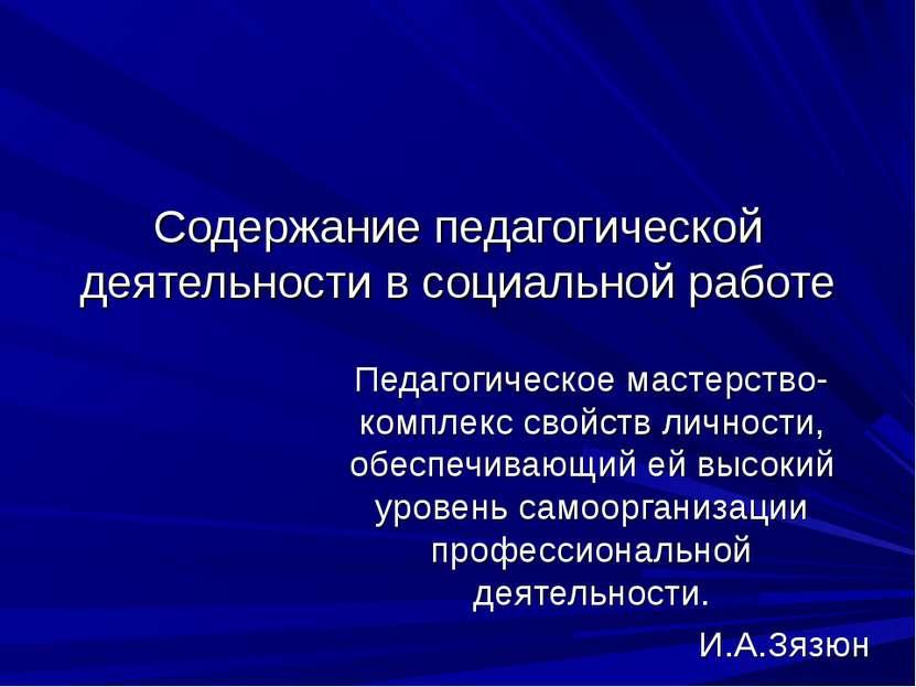 Содержание педагогической деятельности в социальной работе Педагогическое мас...