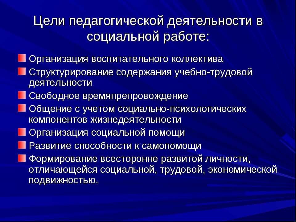 Цели педагогической деятельности в социальной работе: Организация воспитатель...