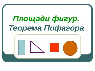 Площади фигур. Теорема Пифагора