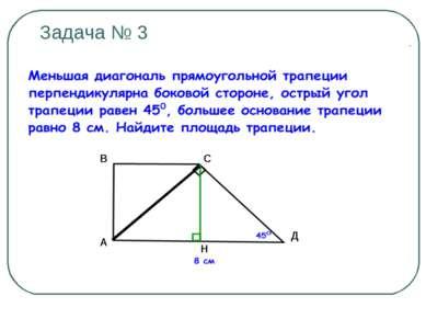 Задача № 3 А В С Д Н